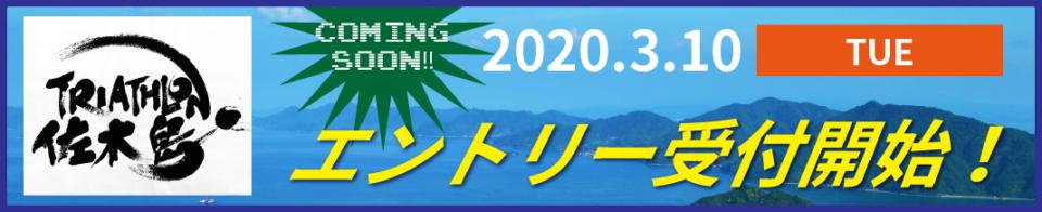 第31回大会のエントリー受付開始!